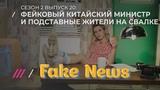 FAKE NEWS #20. Как делаются фейки исповедь оператора ВГТРК