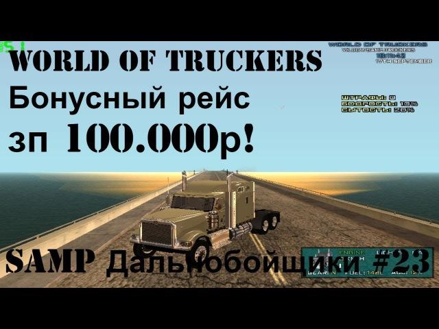 SAMP Мир дальнобойщиков 23 Бонусный рейс Глина ЗП 100 000р