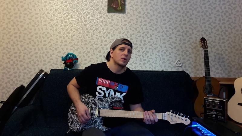Александр Сенюшин Гитаризм на диване №10 EGS VALVE drive