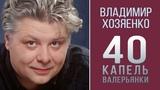 Владимир Хозяенко - 40 капель валерьянки (ПРЕМЬЕРА 2018)