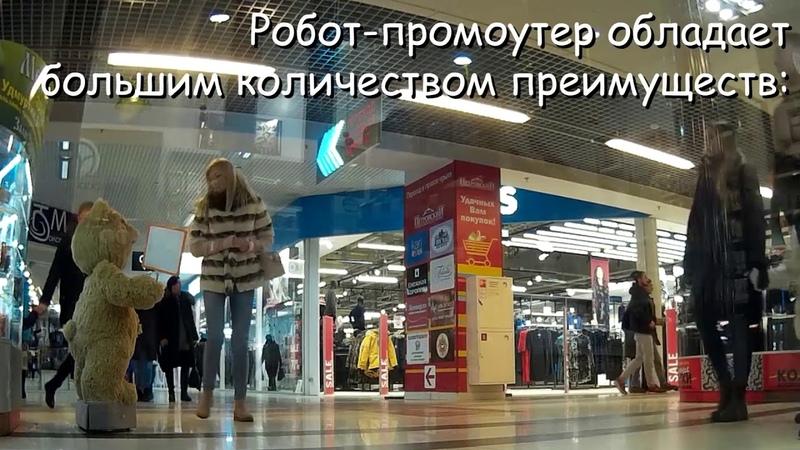 Робот промоутер ТРК Петровский Медовая ярмарка