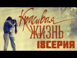 Красивая жизнь 18 серия  - Сериал фильм мелодрама драма смотреть онлайн