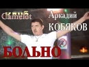 Аркадий КОБЯКОВ - Больно (Концерт в клубе Camelot. Карасук, 01.08.2015)