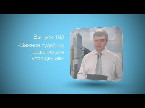 Бухгалтерский вестник ИРСОТ 198. Важное судебное решение для упрощенцев
