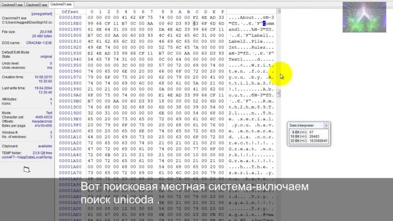 04. Урок 4- Замена родного кода на свой с помощью Hex-редактора.