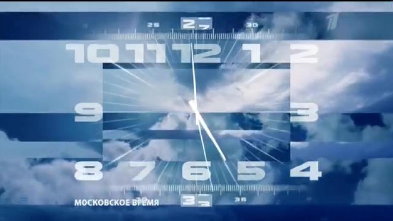 Часы (Первый канал, 2011-н.в.) Вечерняя версия