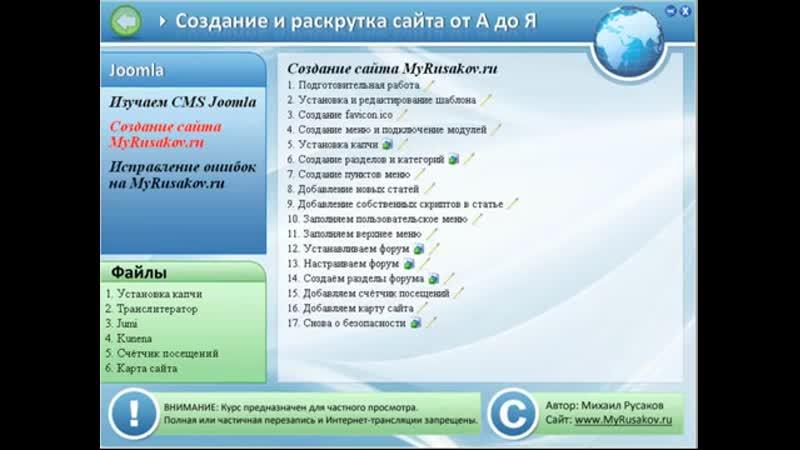 Создание и Раскрутка сайта от А до Я Михаил Русаков