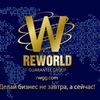 Бизнес с Reworld. Актобе.
