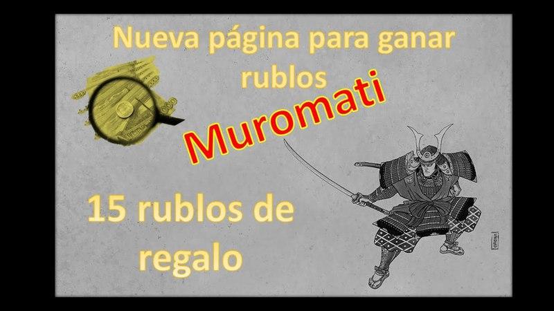 Ganando rublos con Muromati 15 rublos de regalo