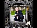 Аудио исполняет Владимир Тимофеев Как долго я не понимал arhishanson