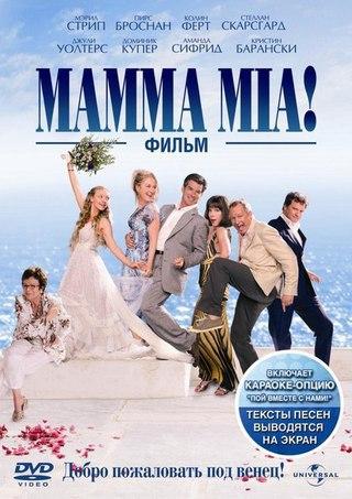 Мамма MIA! (2008)