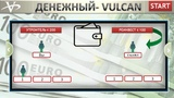 ПРОГРАММА START 100 ЕВРО