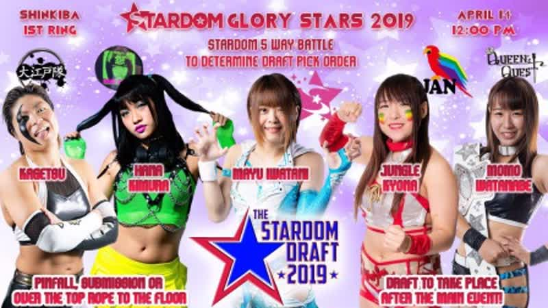 Stardom Glory Stars 2019: The Stardom Draft (2019.04.14) - День 2