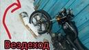 Чудо Альфа Как сделать снегоход из мотоцикла Альфа Бандит