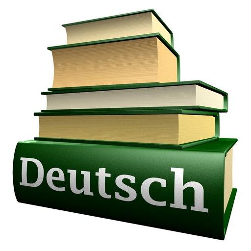 Значимость немецкого языка