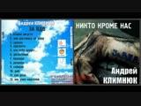 Андрей Климнюк Никто кроме нас. За ВДВ 2013