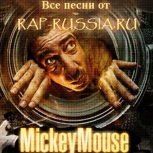 Трекография MickeyMouse, Все песни, Сборка (2013)