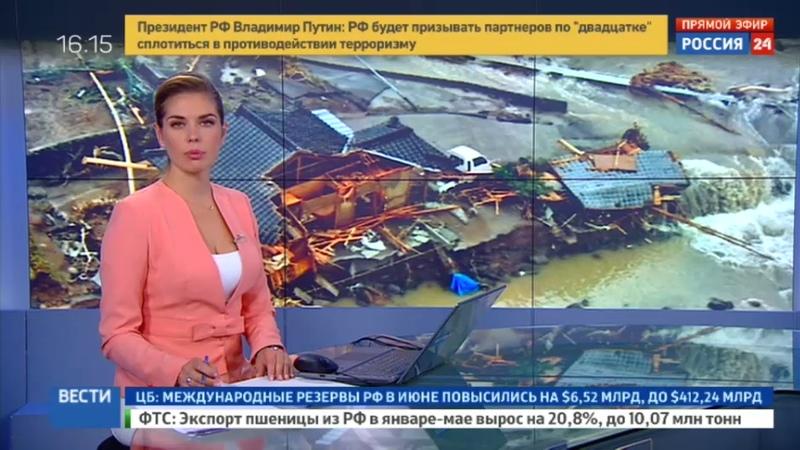 Новости на Россия 24 • В Японии ищут пропавших без вести во время наводнения