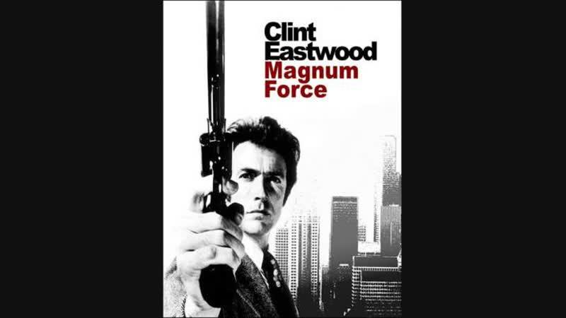 Грязный Гарри 2 Высшая сила 1973 Magnum Force реж Т Пост