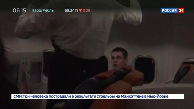 Новости на Россия 24 • Авиадебошира, ударившего стюарда, задержали в Петропавловске-Камчатском