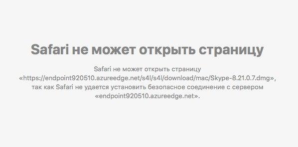 Safari не может открыть страницу