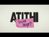 ТРЕЙЛЕР ФИЛЬМА: НЕЗВАНЫЙ ГОСТЬ / ГОСТЬ, КОГДА ЖЕ ТЫ УЕДЕШЬ? / ATITHI TUM KAB JAOGE? (2010)