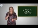Математика 5 кл Сложение и вычитание десятичных дробей