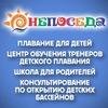 """Детский бассейн """"Непоседа"""", Новосибирск"""