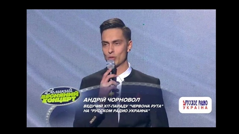 Андрей Черновол - Большой Весенний Концерт 2017