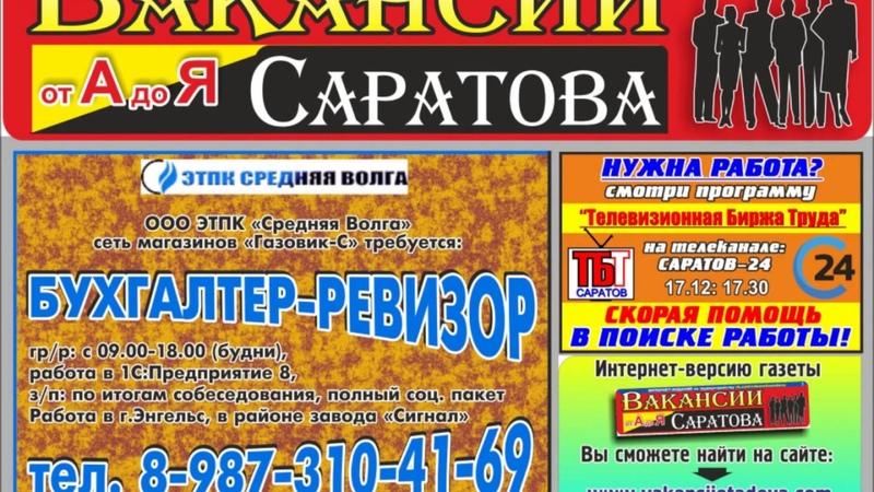 №31 от 17.12.2018г. интернет-газета «Вакансии Саратова от А до Я»