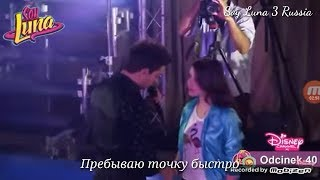 Soy Luna 2 Lutteo Alla Voy русские субтитры 40 серия/Я Луна