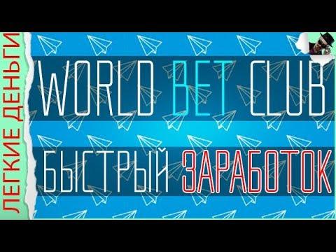 WORLD BET CLUB - ВОЗМОЖНОСТЬ БЫСТРОГО ЗАРАБОТКА. ТЕСТИРУЕМ НА ПЛАТЕЖЕСПОСОБНОСТЬ