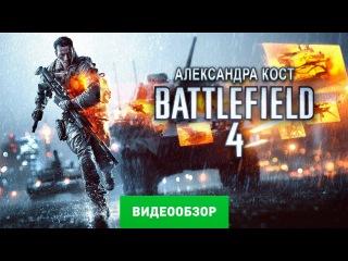 Обзор игры Battlefield 4 [Review]