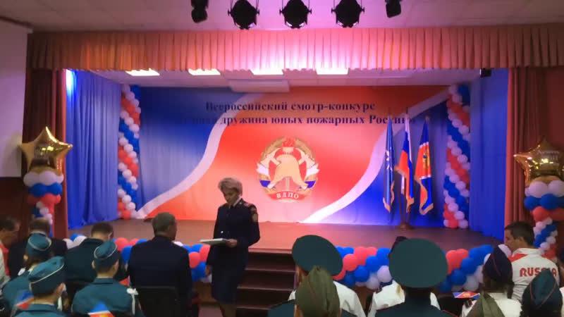 IV Всероссийский смотр-конкурс Лучшая дружина юных пожарных России