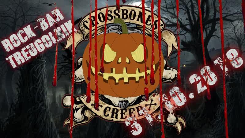 Halloween / Treugolnik / Crossbones' Creed