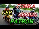 Дружеская гонка с CBR кой CBR PANTHER 250 Aprilia RS 125 Patron taker 250
