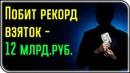Новости дня: у полковника ФСБ изъяли полтора КамАЗа денег - Свободная Пресса
