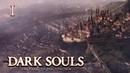 Прохождение Dark Souls PtDE - Вот я и вернулась 1