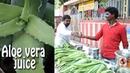 HOW TO Aloe vera juice - chennai Road Shop