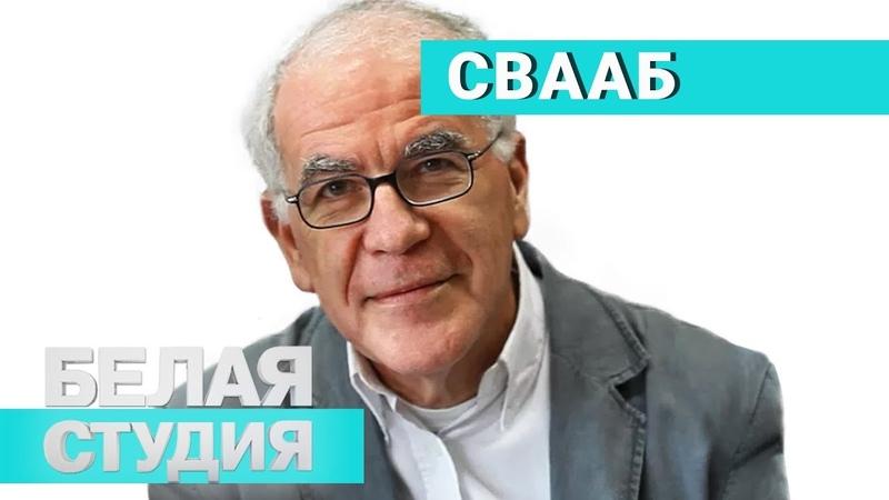 Дик Свааб. Белая студия с Дарьей Златопольской