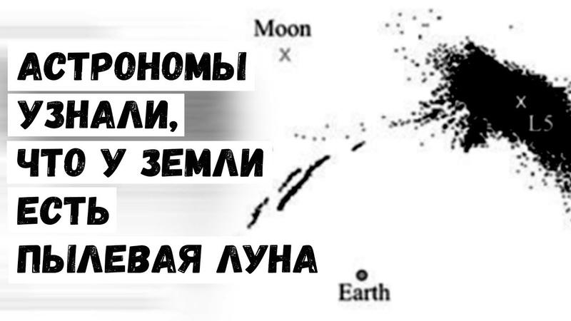 Астрономы Узнали, что у Земли Есть Пылевая Луна