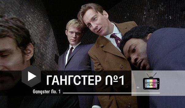 Гангстер №1 (Gangster No. 1)