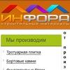Тротуарная плитка СПб от производителя (ЛО)