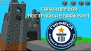 МАЙНКРАФТ В КНИГЕ РЕКОРДОВ ГИННЕСА МАЙНКРАФТ ОТКРЫТИЯ