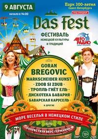 9 августа: Das Fest в парке 300-летия СПб