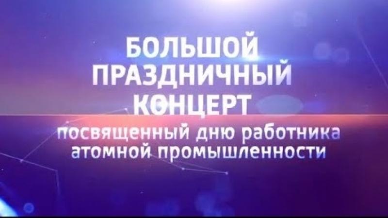 Большой Праздничный концерт посвященный Дню работника атомной промышленности. Николай Басков - Ты сердце моё разбила Эфир от 2