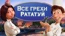 Все грехи и ляпы мультфильма Рататуй