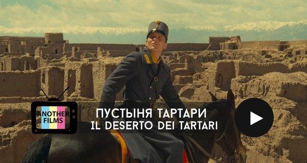 Пустыня Тартари (Il deserto dei tartari)