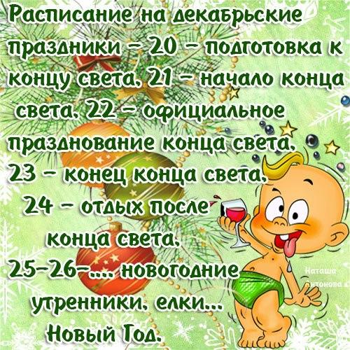 расписание на декабрьские праздники)