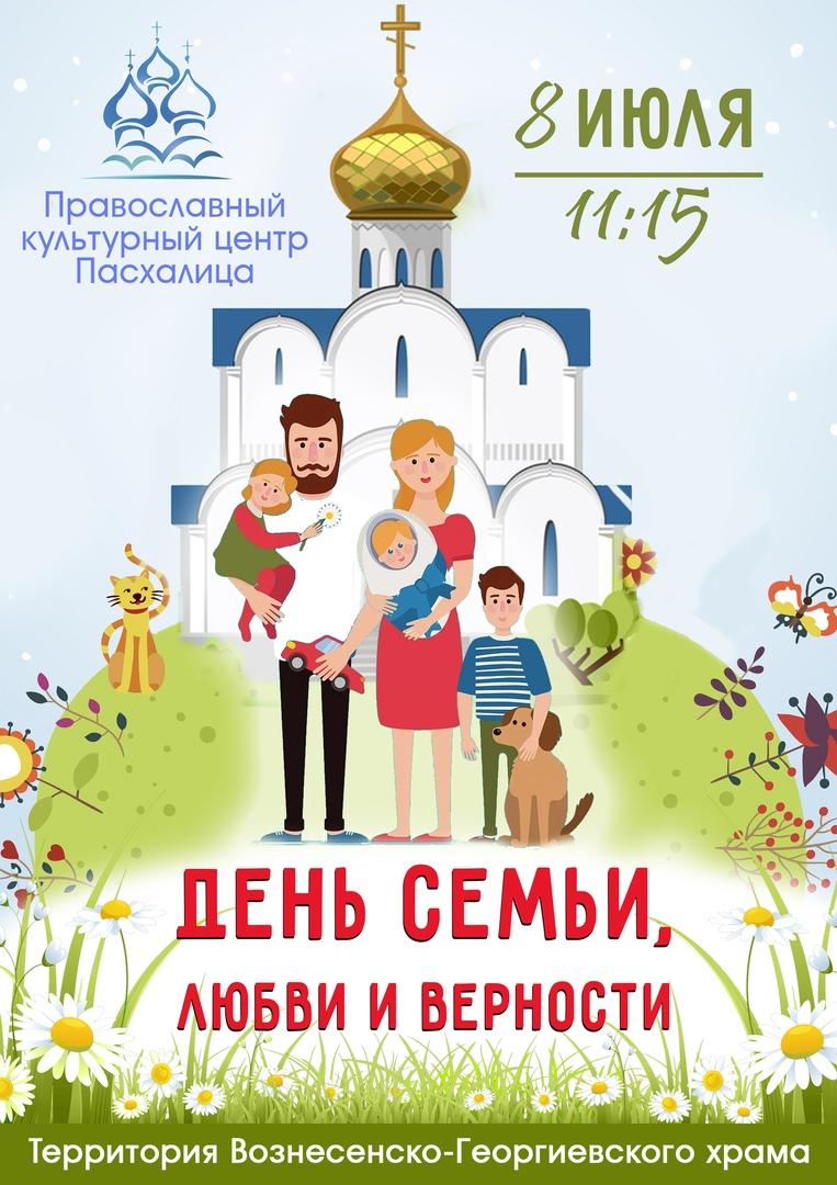 день семьи и верности в россии когда получить